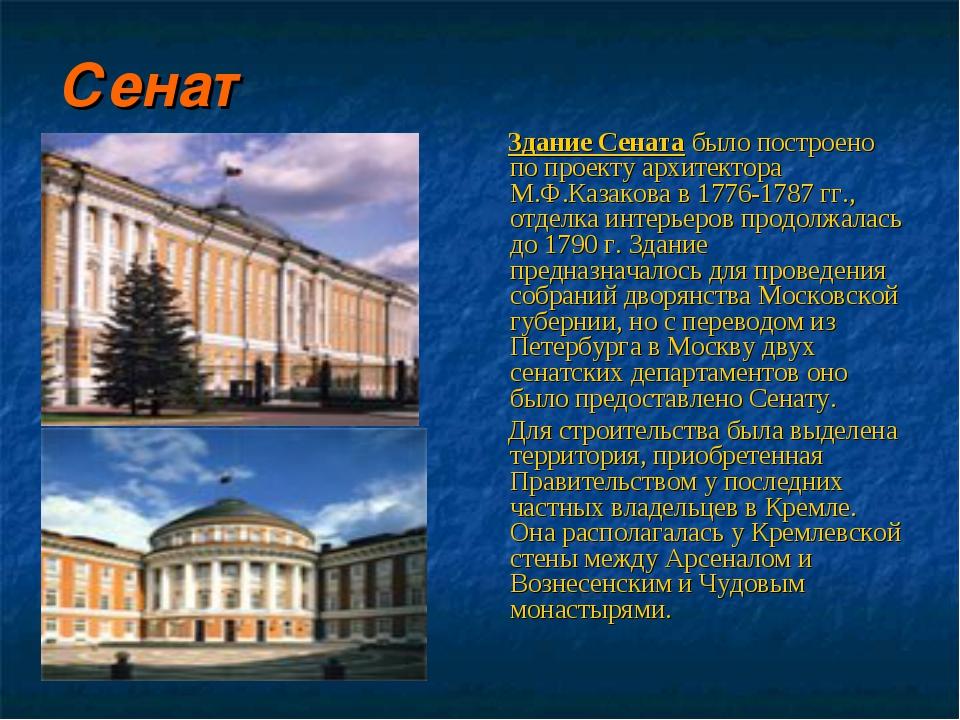 Сенат Здание Сената было построено по проекту архитектора М.Ф.Казакова в 1776...