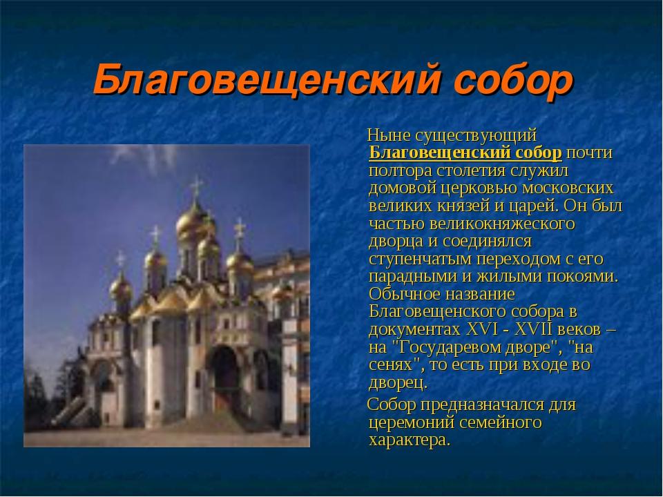 Благовещенский собор Ныне существующий Благовещенский собор почти полтора сто...