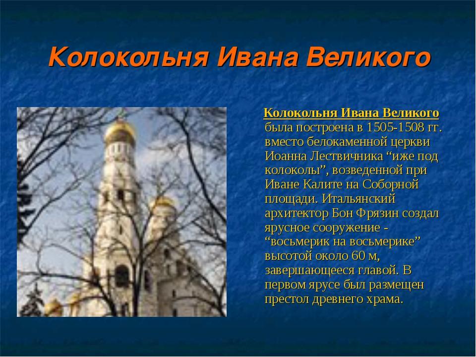 Колокольня Ивана Великого Колокольня Ивана Великого была построена в 1505-150...
