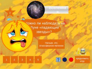 20 продолжить игру 1 2 5 4 3 Кто изобрел первый планер? Отто Лилиенталь