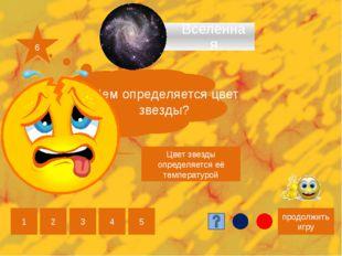 6 продолжить игру Чем определяется цвет звезды? 1 2 5 4 3 Цвет звезды определ