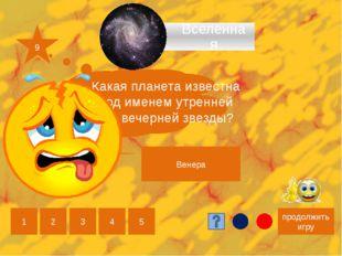 11 продолжить игру Как звали первую женщину-космонавта? 1 2 3 4 5 Валентина