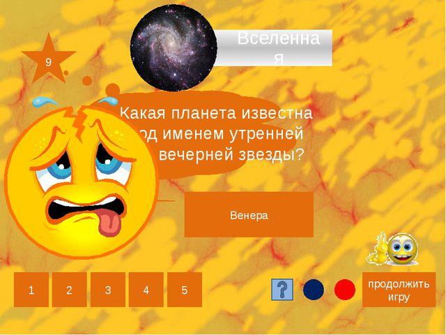 11 продолжить игру Как звали первую женщину-космонавта? 1 2 3 4 5 Валентина...