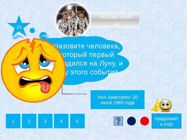 19 продолжить игру Как назывался космический корабль Ю. А. Гагарина? 1 2 3 4...