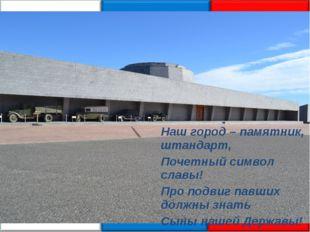 «Патриотическая» Наш город – памятник, штандарт, Почетный символ славы! Про п