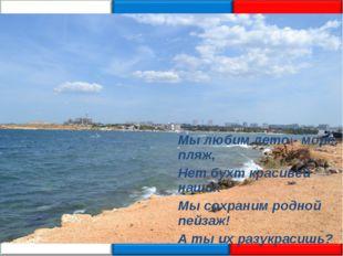 «Остров развлечений» Мы любим лето - море, пляж, Нет бухт красивей наших - Мы