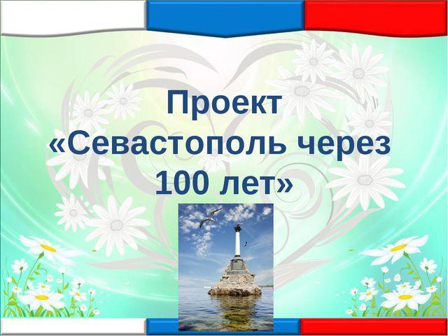 Проект «Севастополь через 100 лет»