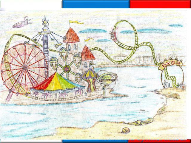 «Остров развлечений через 100 лет» Да, будет море голубым И золотыми пляжи, Н...