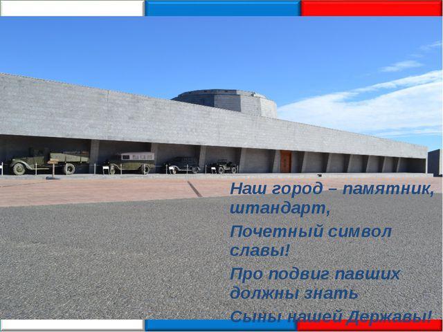 «Патриотическая» Наш город – памятник, штандарт, Почетный символ славы! Про п...