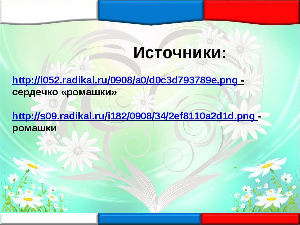 Источники: http://i052.radikal.ru/0908/a0/d0c3d793789e.png - сердечко «ромаш...