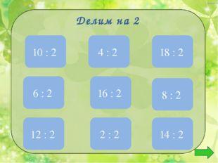 5 15 : 3 9 27 : 3 2 6 : 3 8 24 : 3 4 12 : 3 1 3 : 3 6 18 : 3 7 21 : 3 3 9 : 3