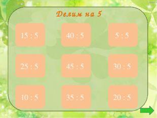 Делим на 9 4 36 : 9 2 18 : 9 9 81 : 9 5 45 : 9 7 63 : 9 1 9 : 9 6 54 : 9 3 27