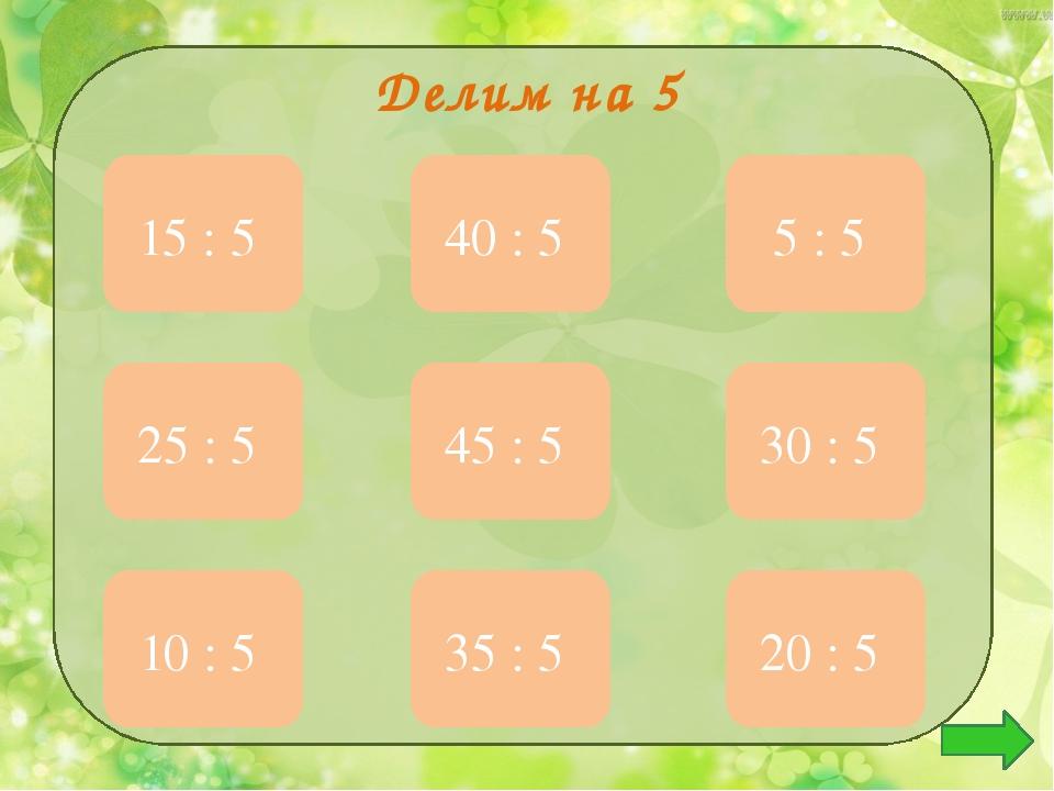 Делим на 9 4 36 : 9 2 18 : 9 9 81 : 9 5 45 : 9 7 63 : 9 1 9 : 9 6 54 : 9 3 27...