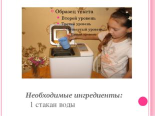 Необходимые ингредиенты: 1 стакан воды
