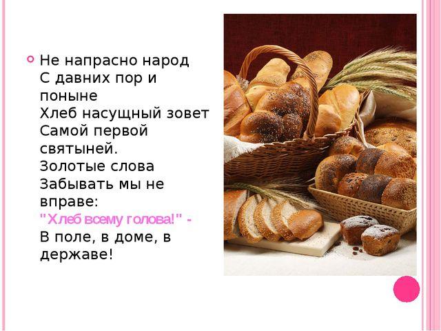 Не напрасно народ С давних пор и поныне Хлеб насущный зовет Самой первой свя...