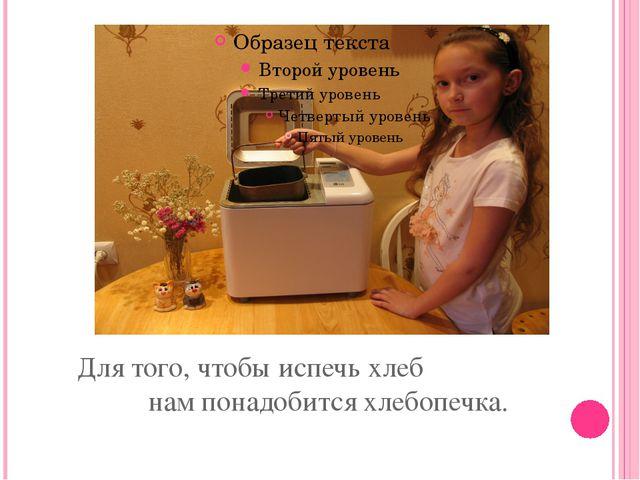 Для того, чтобы испечь хлеб нам понадобится хлебопечка.