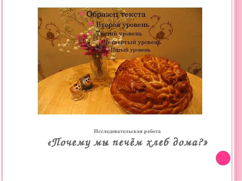 Исследовательская работа «Почему мы печём хлеб дома?»