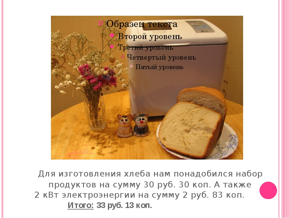 Для изготовления хлеба нам понадобился набор продуктов на сумму 30 руб. 30 к...