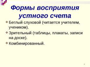Формы восприятия устного счета Беглый слуховой (читается учителем, учеником).