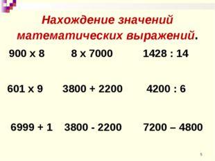 8 х 7000 900 х 8 4200 : 6 1428 : 14 601 х 9 3800 + 2200 6999 + 1 3800 - 2200