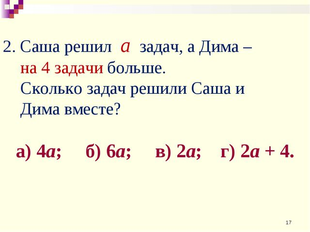 2. Саша решил а задач, а Дима – на 4 задачи больше. Сколько задач решили Саша...