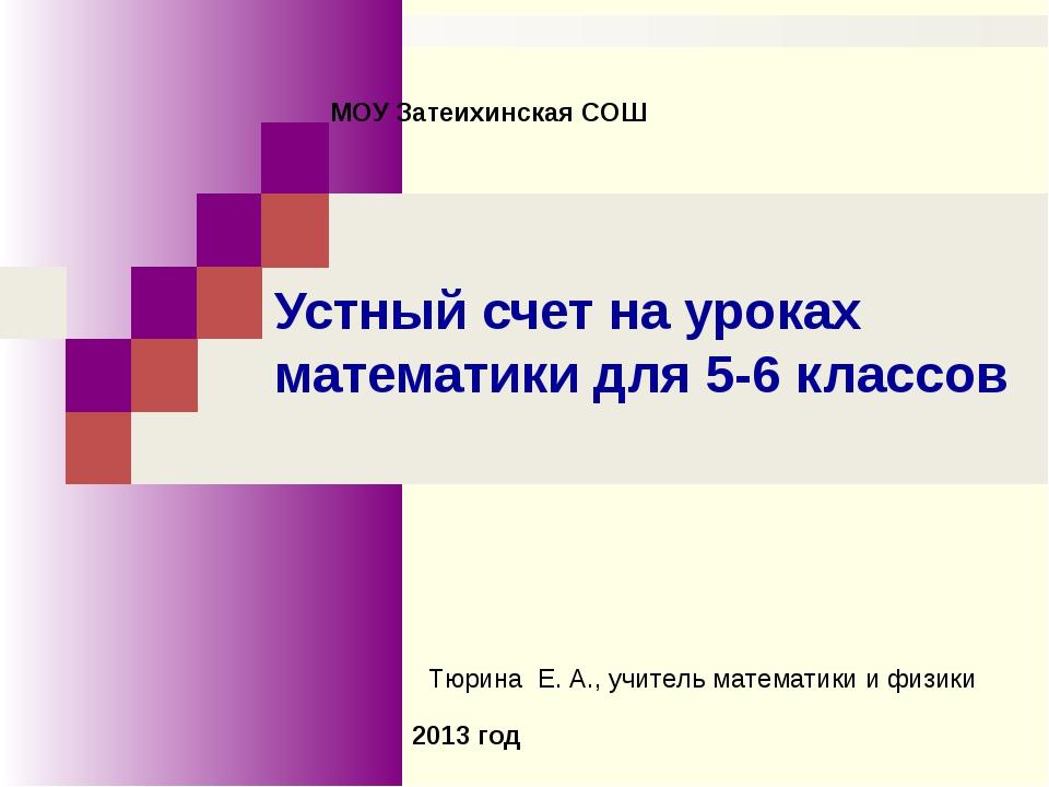 Устный счет на уроках математики для 5-6 классов МОУ Затеихинская СОШ Тюрина...