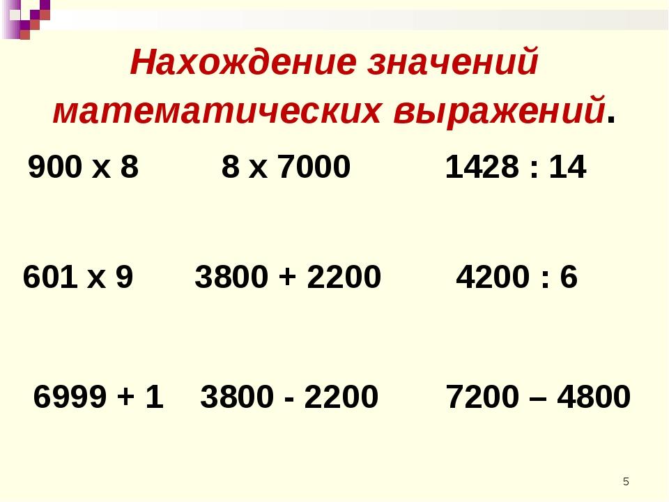 8 х 7000 900 х 8 4200 : 6 1428 : 14 601 х 9 3800 + 2200 6999 + 1 3800 - 2200...