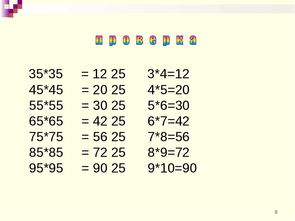 35*35 = 12 25 3*4=12 45*45 = 20 25 4*5=20 55*55 = 30 25 5*6=30 65*65 = 42 25...