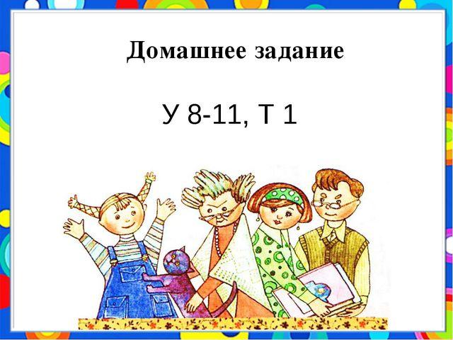 Домашнее задание У 8-11, Т 1