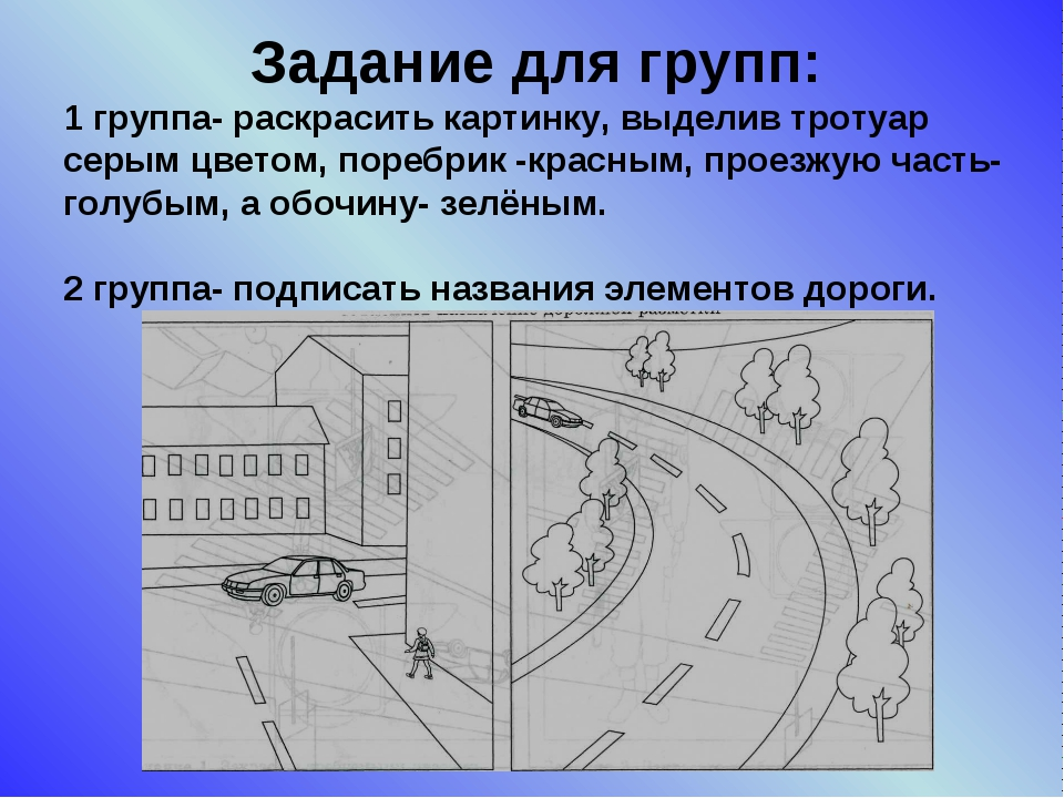 Задание для групп: 1 группа- раскрасить картинку, выделив тротуар серым цвето...