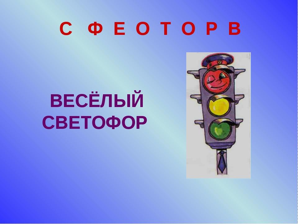 С Ф Е О Т О Р В ВЕСЁЛЫЙ СВЕТОФОР