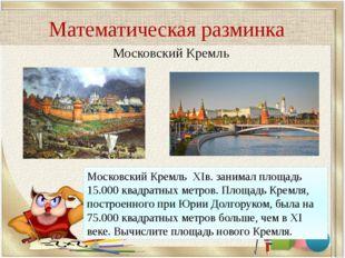 Математическая разминка Московский Кремль Московский Кремль XIв. занимал площ