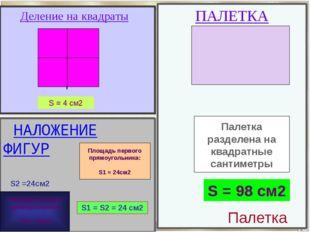 Деление на квадраты НАЛОЖЕНИЕ ФИГУР Площадь первого прямоугольника: S1 = 24с