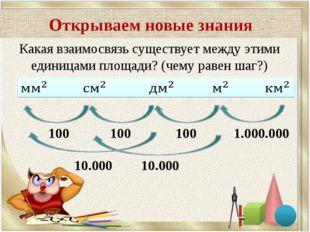 Открываем новые знания 1.000.000 100 100 100 10.000 10.000 Какая взаимосвязь