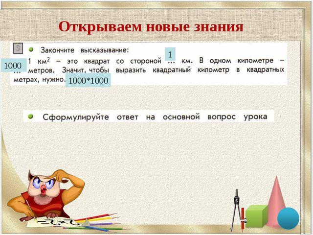 Открываем новые знания 1 1000 1000*1000