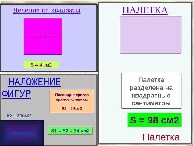 Деление на квадраты НАЛОЖЕНИЕ ФИГУР Площадь первого прямоугольника: S1 = 24с...