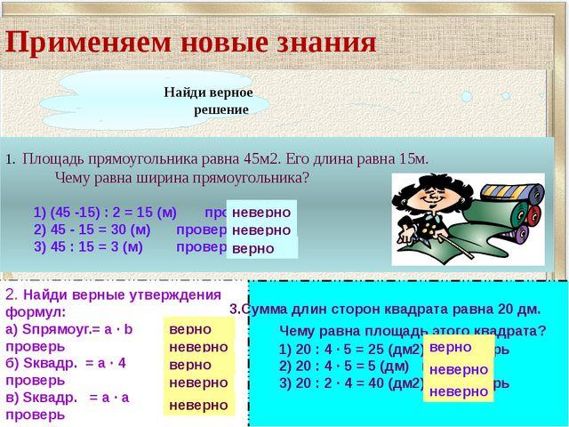 Площадь прямоугольника равна 45м2. Его длина равна 15м. Чему равна ширина п...