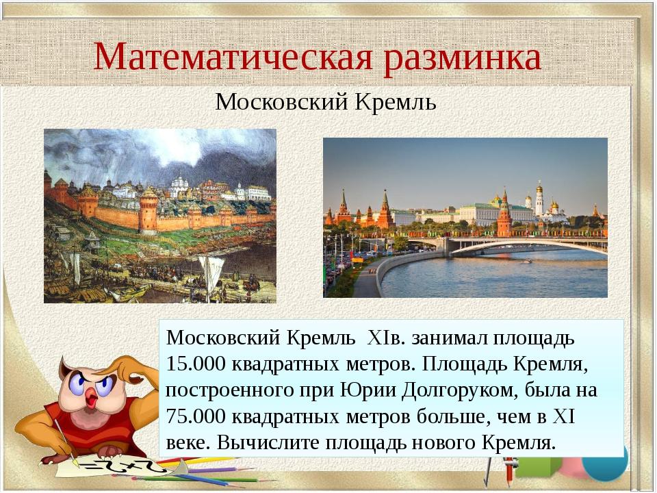 Математическая разминка Московский Кремль Московский Кремль XIв. занимал площ...