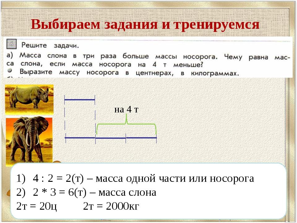 Выбираем задания и тренируемся на 4 т 4 : 2 = 2(т) – масса одной части или но...