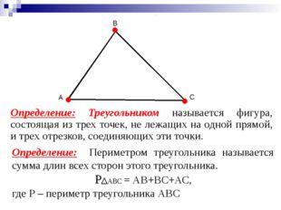 А В С Определение: Треугольником называется фигура, состоящая из трех точек,