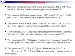 Решение задач: Известно, что треугольник MNL равен треугольнику PQR, MN=3см,