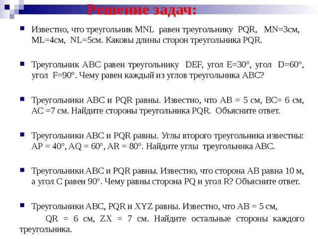 Решение задач: Известно, что треугольник MNL равен треугольнику PQR, MN=3см,...