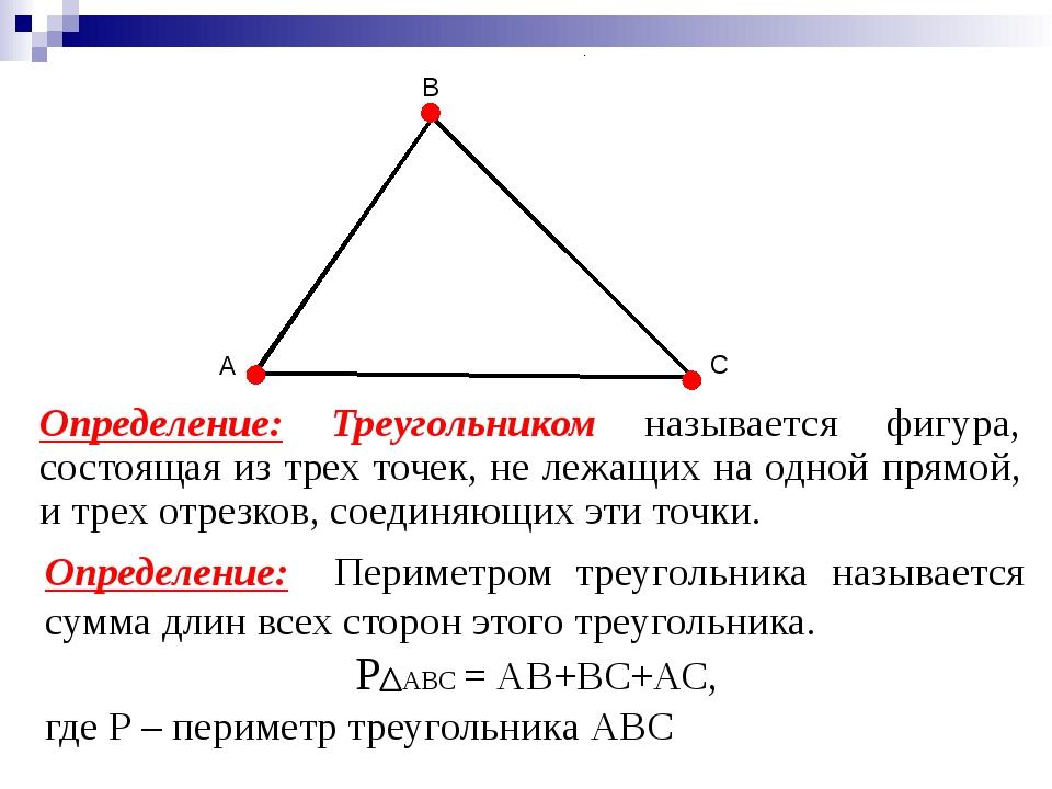 А В С Определение: Треугольником называется фигура, состоящая из трех точек,...