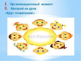 Организационный момент Настрой на урок «Круг пожеланий».