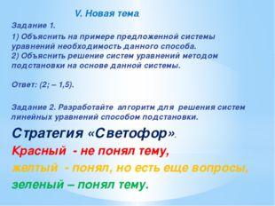 V. Новая тема. Задание 1. 1) Объяснить на примере предложенной системы уравн