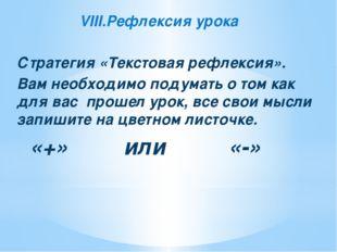 VIII.Рефлексия урока Стратегия «Текстовая рефлексия». Вам необходимо подумат