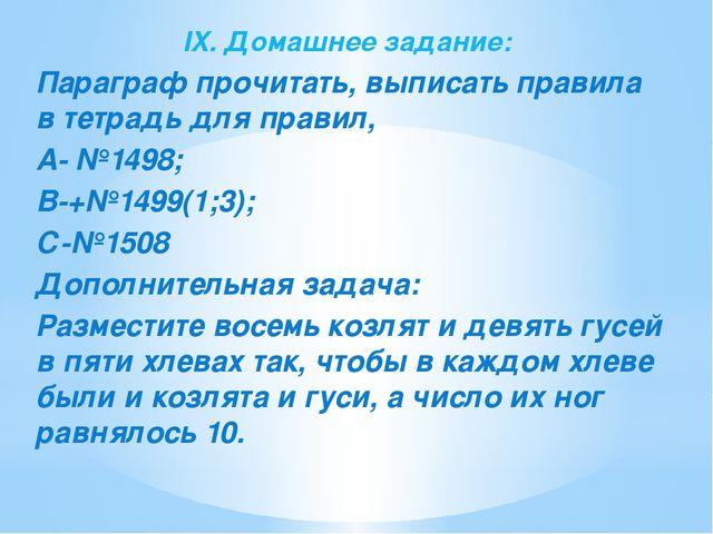 IX. Домашнее задание: Параграф прочитать, выписать правила в тетрадь для пра...
