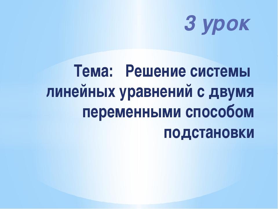 3 урок Тема: Решение системы линейных уравнений с двумя переменными способом...