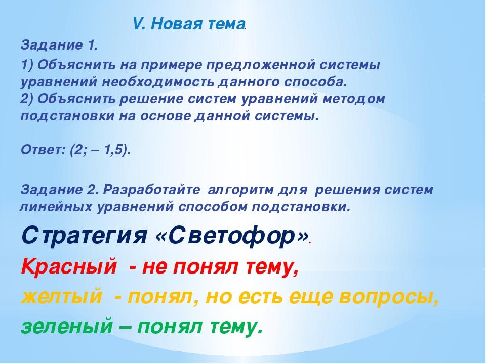V. Новая тема. Задание 1. 1) Объяснить на примере предложенной системы уравн...