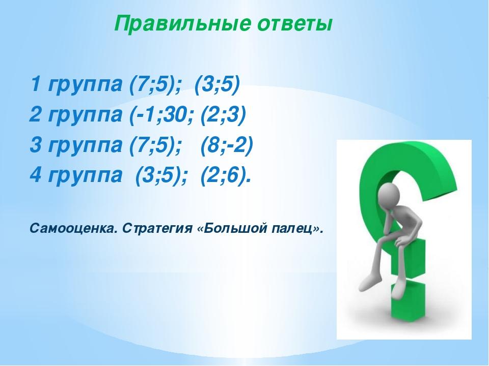 Правильные ответы 1 группа (7;5); (3;5) 2 группа (-1;30; (2;3) 3 группа (7;5...